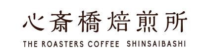 心斎橋焙煎所|煎りたて新鮮なお手頃価格の自家焙煎コーヒー豆と高品質なMAROUチョコレートの通販