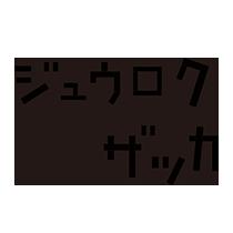 ピアス&イヤリングのジュウロクザッカ公式通販サイト