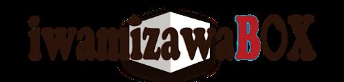 iwamizawaBOX