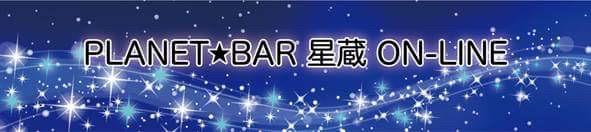 PLANET☆BAR星蔵 ONLINE