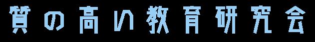 公益社団法人子どもの発達科学研究所オンラインショップ 「質の高い教育研究会」