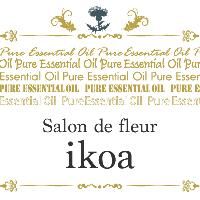 ikoa アロマコスメ資材ショップ 手作りコスメで幸せスキンケア|英国直輸入の高品質エッセンシャルオイル・コスメ資材