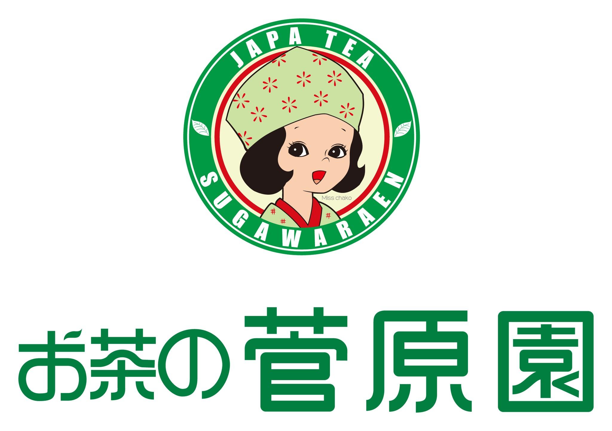 お茶の菅原園