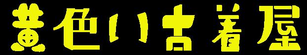 黄色い古着屋