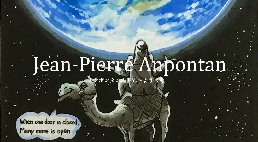 anpontanshop