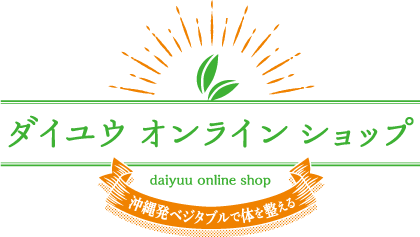 沖縄産 食材・加工 ダイユウ オンライン ショップ daiyuu online shop