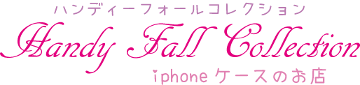 Handy Fall Collection -iphoneケースと関連雑貨のお店-