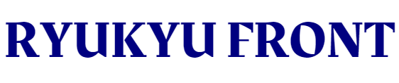 琉球フロント