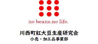 【公式】紅大豆ショップ-川西町紅大豆生産研究会