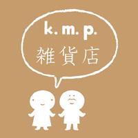 k.m.p.の、ぐるぐる雑貨店