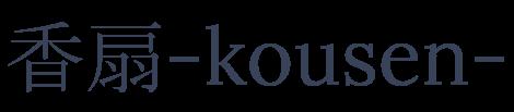 香扇-kousen-