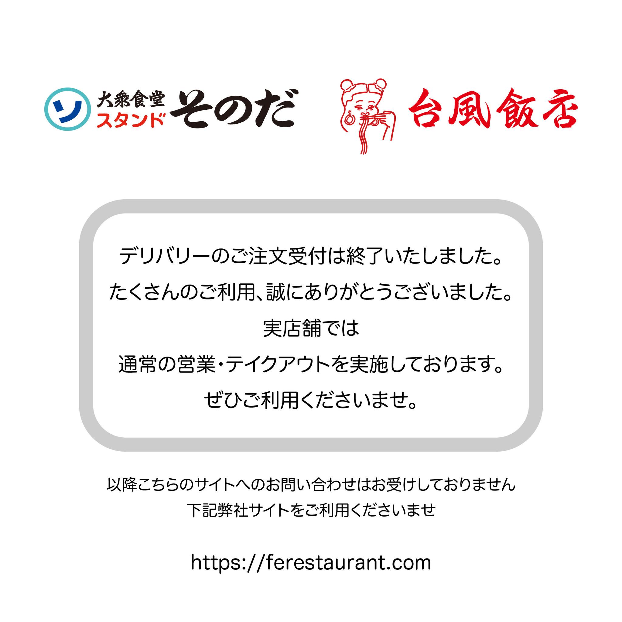 大衆食堂スタンドそのだ・台風飯店(大阪市内限定配送)