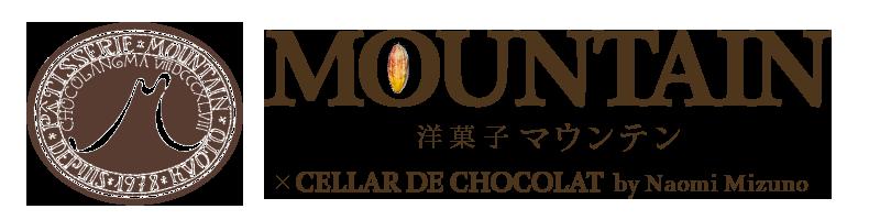洋菓子 マウンテン × cellar de chocolat Web Shop