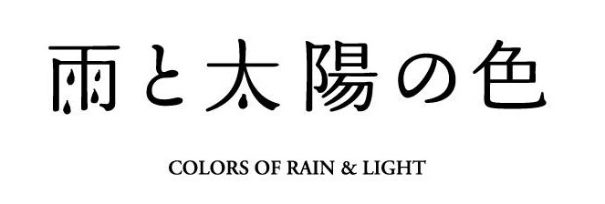 雨と太陽の色