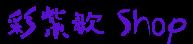 彩紫歌 SHOP