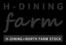 H-DINING FARM 【H-DINING × NORTH FARM STOCK】