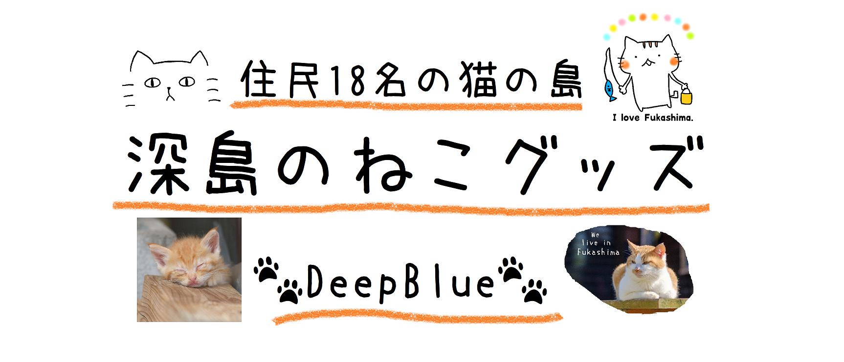 deepblue55
