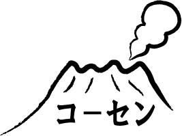 kagoshimakosen