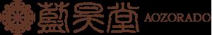 藍昊堂菓子舗(あおぞら堂・福岡県北九州市・旦過市場よりお届けいたします)