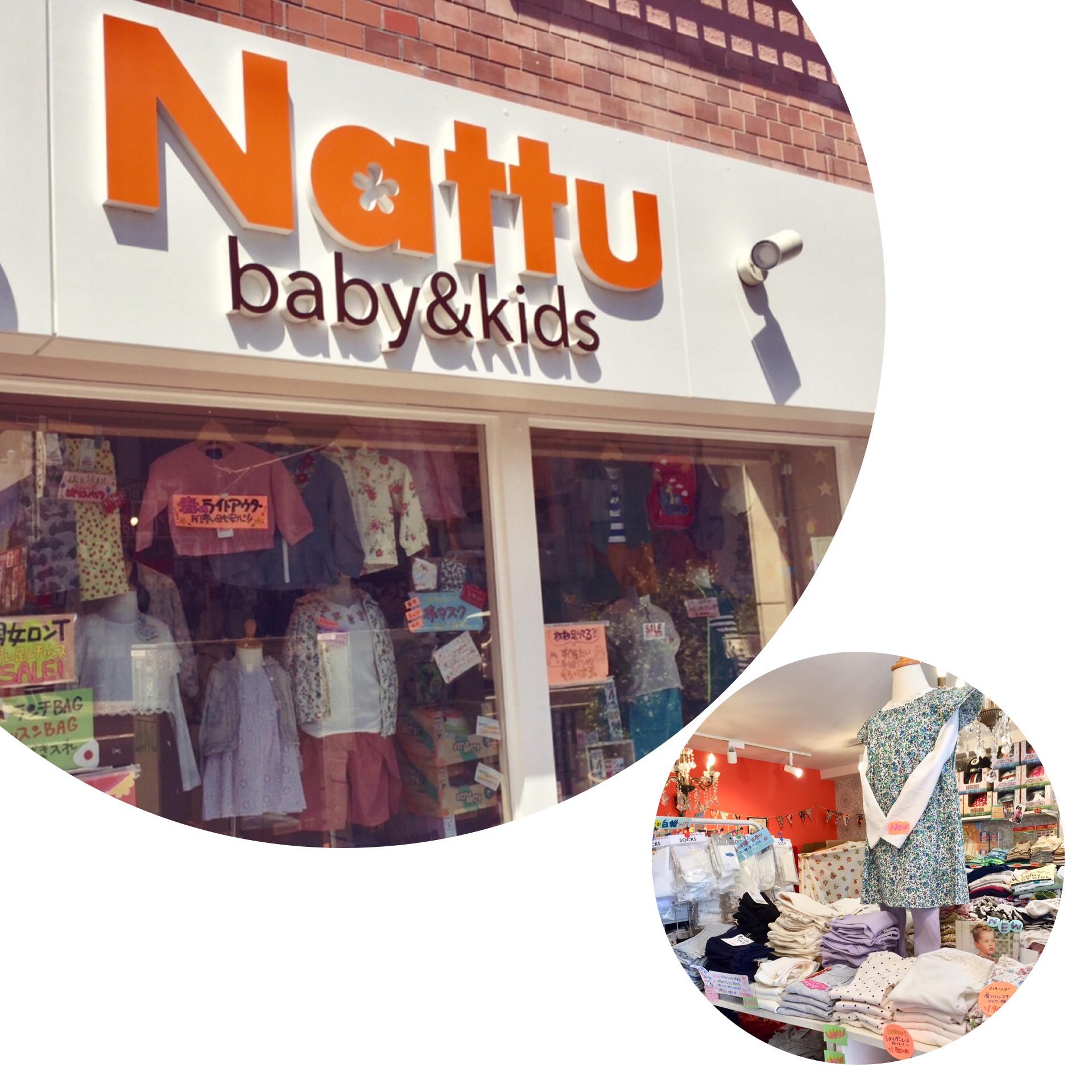 Nattu~目黒通りのベビー服子供服セレクトショップ