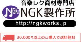 音楽レク商材店 NGK製作所
