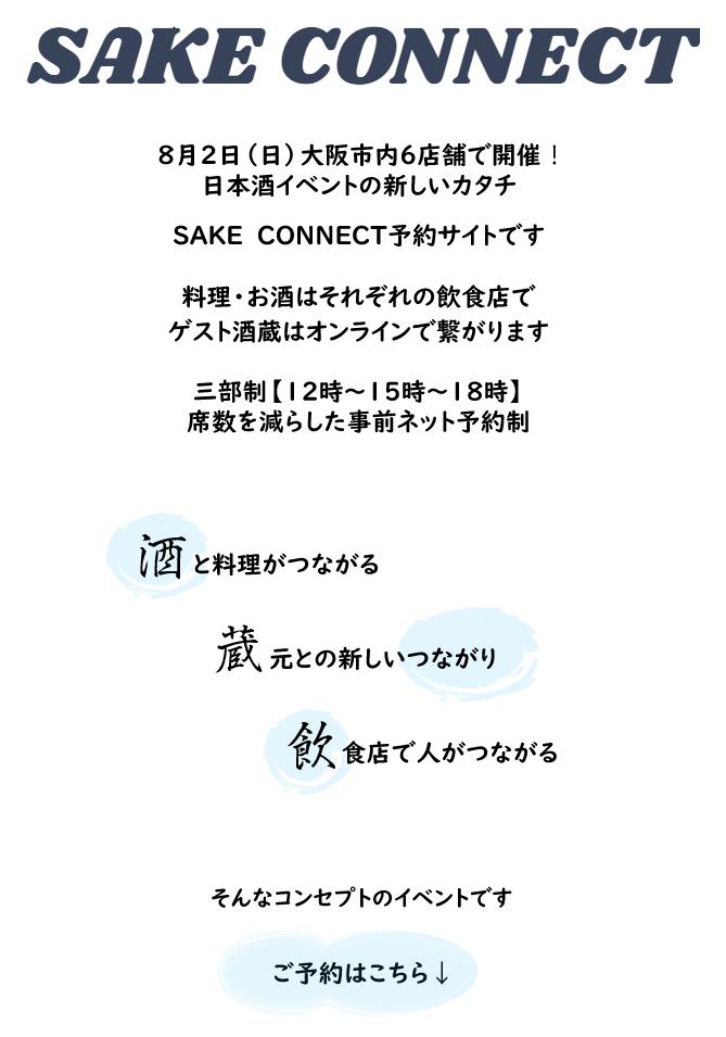 sakeconnect