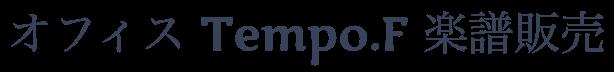オフィス Tempo.F 楽譜販売