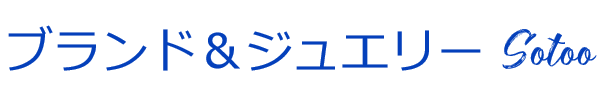 ブランド&ジュエリー そとお(ヴィトン/シャネル/エルメス/グッチ/リモワ/ボッテガヴェネタ/ロエベ他中古品販売)