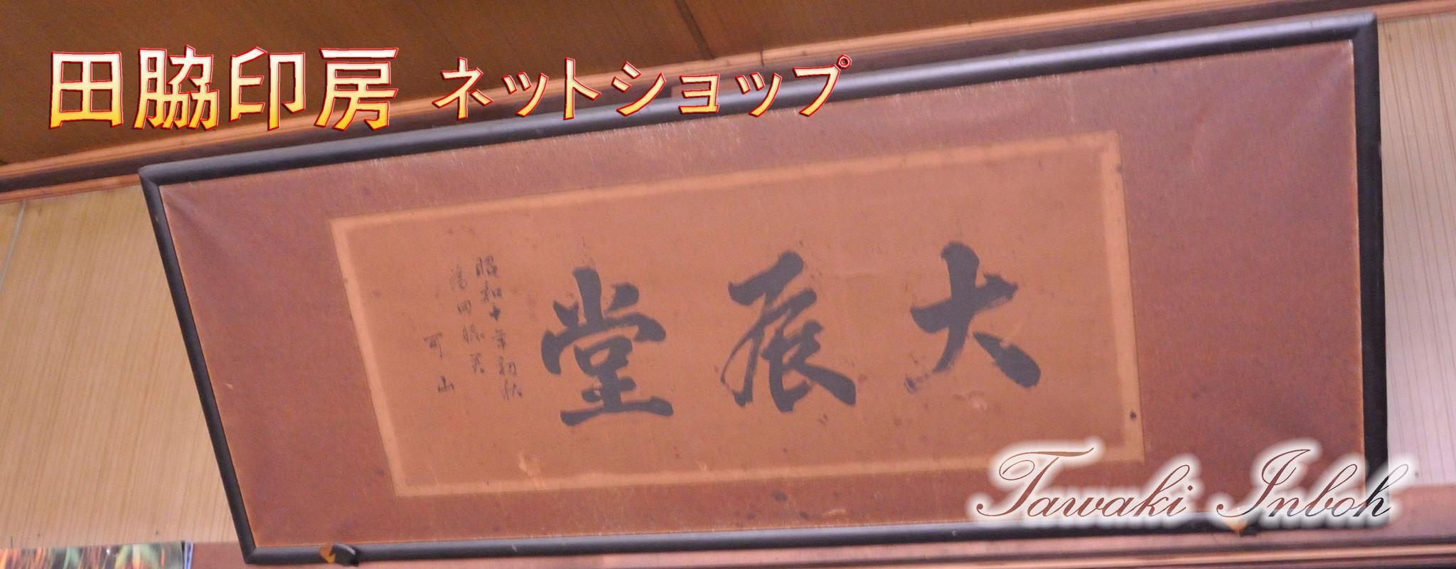 田脇印房バーチャル店