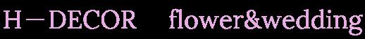 H-DECOR flower&wedding