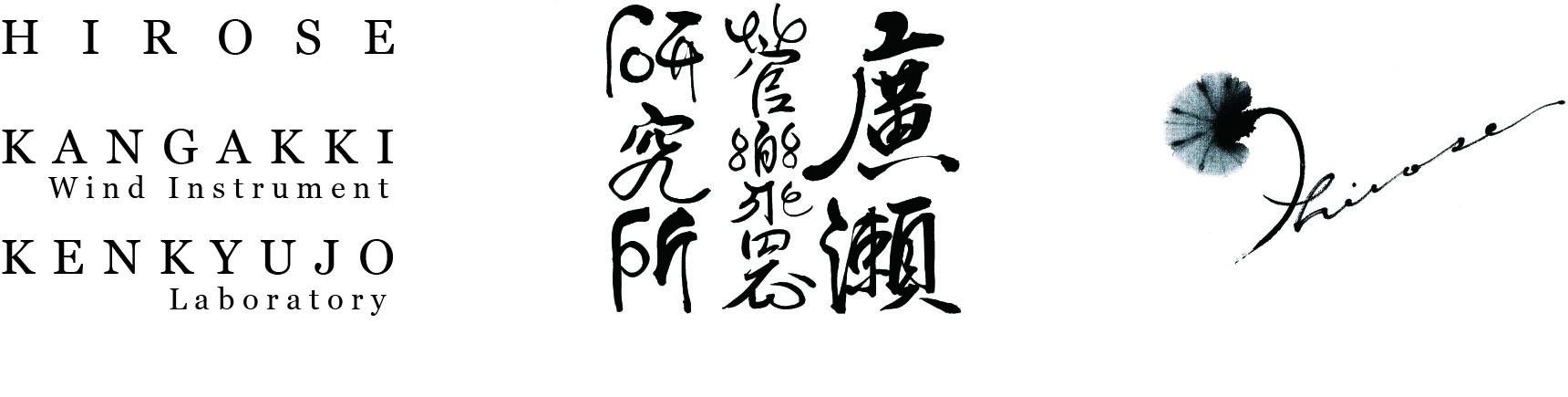 廣瀬管楽器研究所 Online Shop