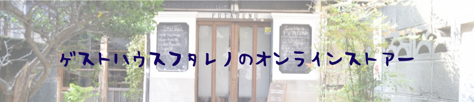 GuestHouse futareno