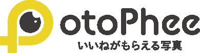 マッチングアプリのプロフ写真撮影サービス|otoPhee[オトフィー]