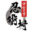 甲賀の里忍術村web Shop