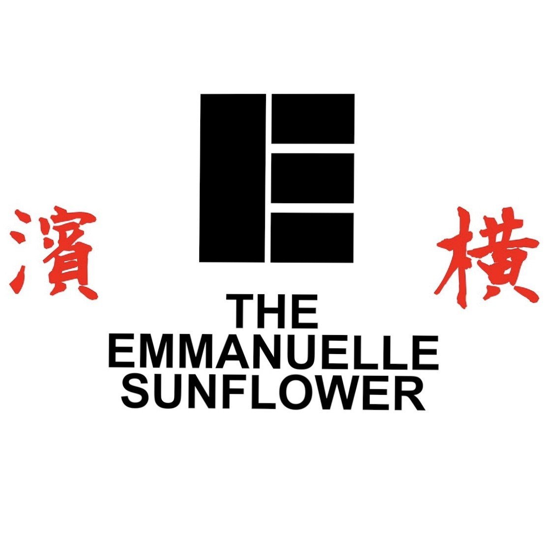 The Emmanuelle Sunflower official webshop