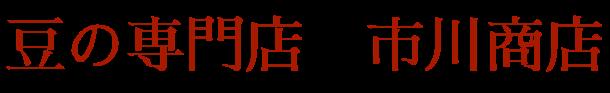 豆の専門店 市川商店