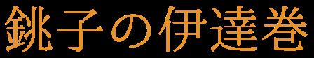 choshidate