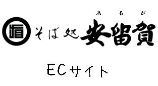 そば処 安留賀 ECサイト