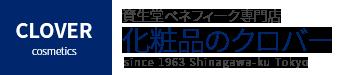 資生堂ベネフィーク専門店 化粧品のクロバー