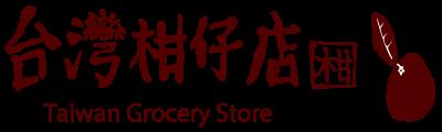 台湾柑仔店