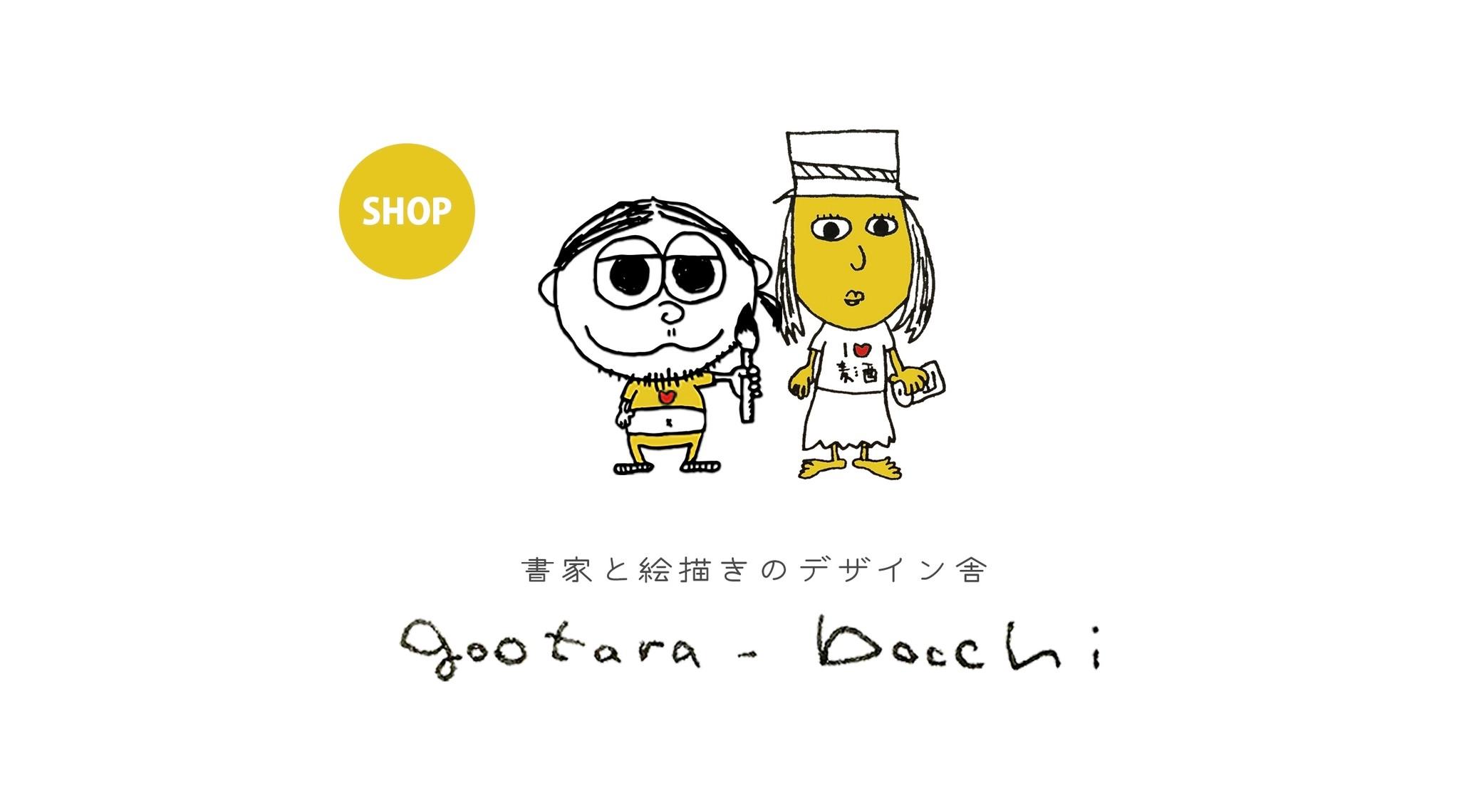 gootara-bocchi