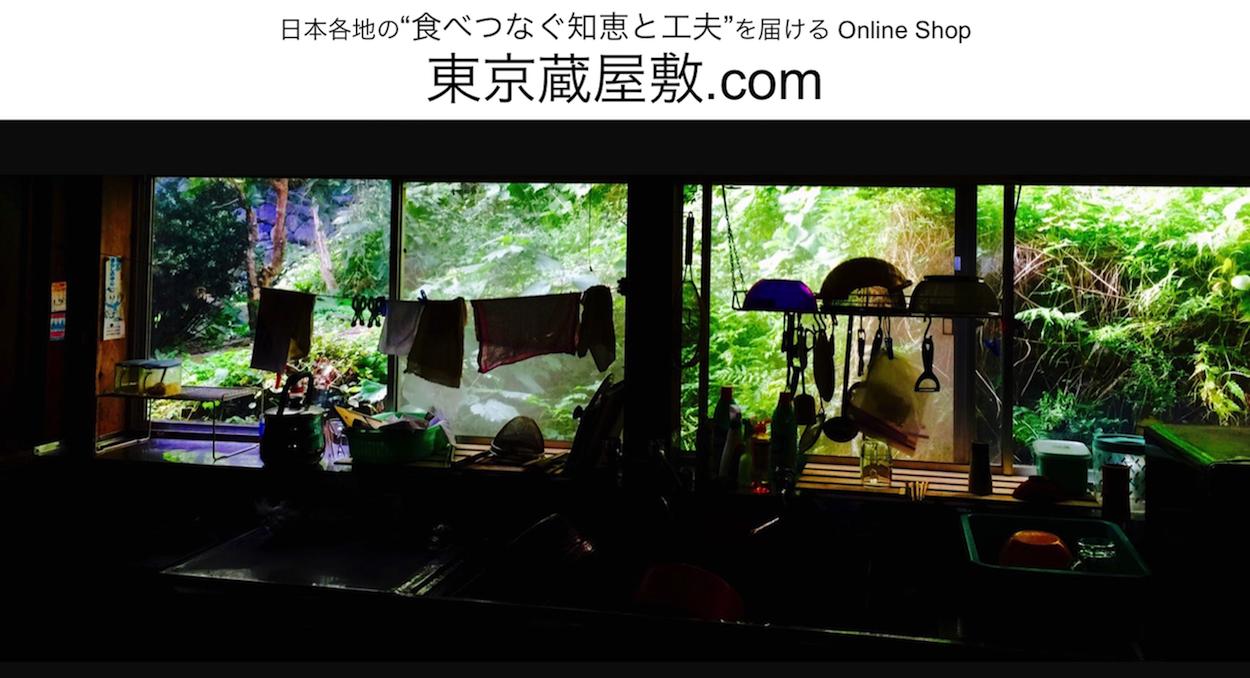 東京蔵屋敷.com Online Shop
