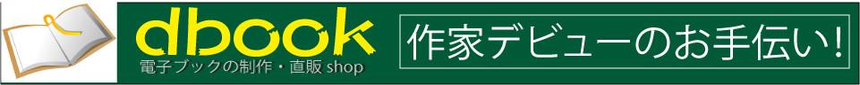 dbook電子ブックの制作・直販shop