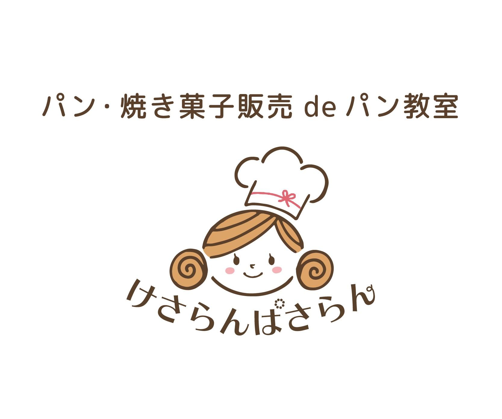 パン・焼き菓子販売deパン教室