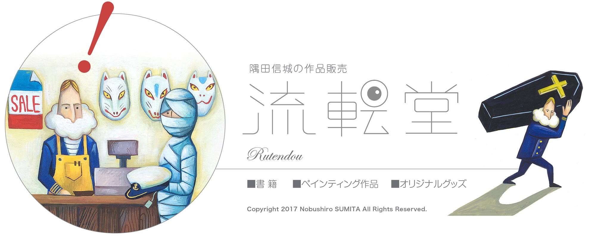 隅田信城の作品販売「流転堂」
