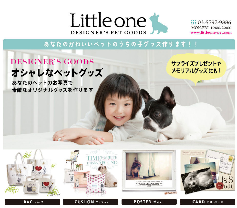 littleone -designers' pet goods-
