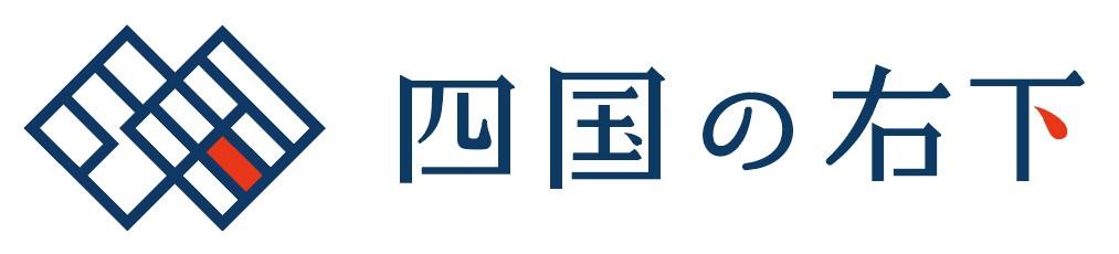 四国の右下観光局