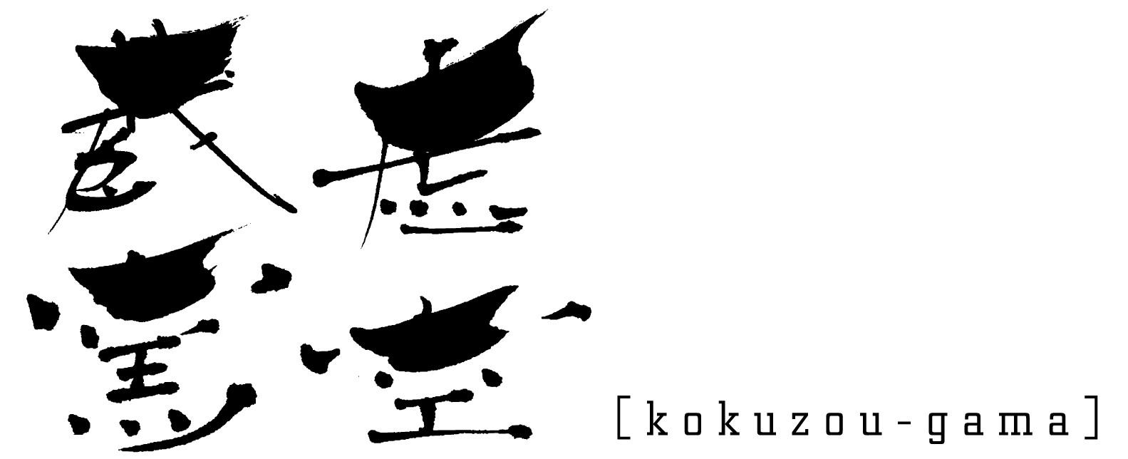 虚空蔵窯|石川県能美市の九谷焼の窯元。九谷焼の製造販売(通販)を行っております。