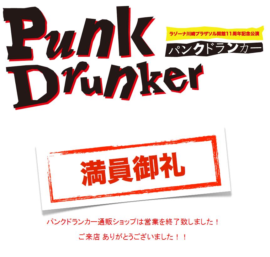 舞台「パンクドランカー」公式ショップ