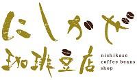 にしかぜ珈琲豆店